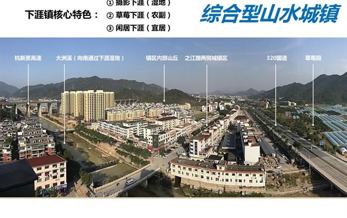 浙江某小城镇环境综合整治规划pdf方案[原创]
