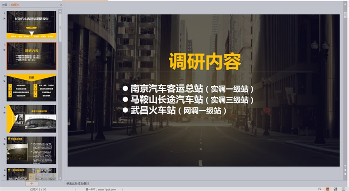 马鞍山汽车站ppt调研
