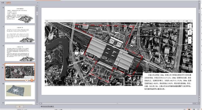 上海汽車站設計ppt方案[原創]