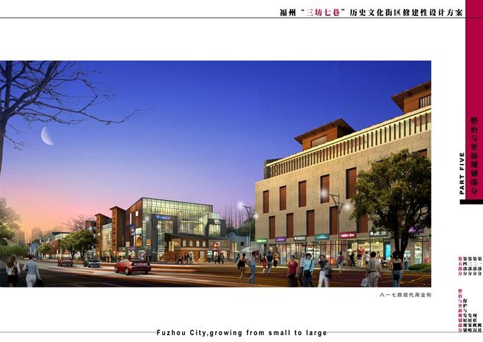 福州三坊七巷历史文化街区改造景观规划方案(3)