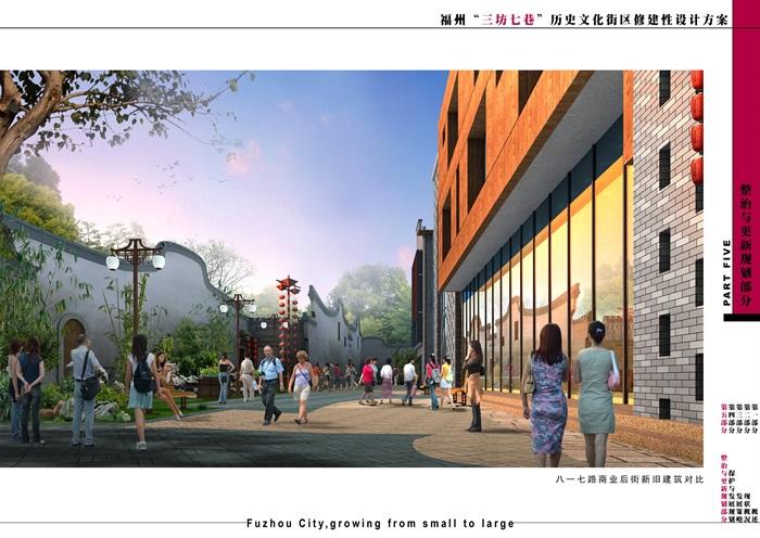 福州三坊七巷历史文化街区改造景观规划方案(4)