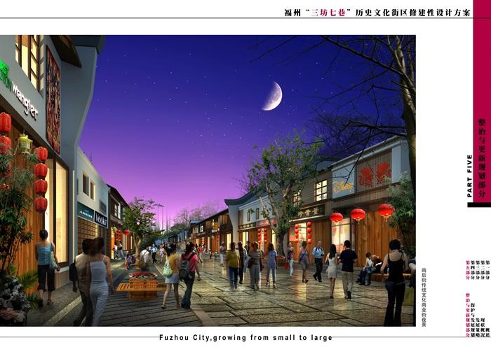 福州三坊七巷历史文化街区改造景观规划方案(5)