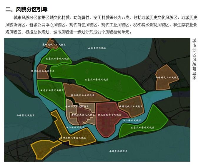 陕西省典型区域城乡建筑风貌特色设计方案高清ppt文本