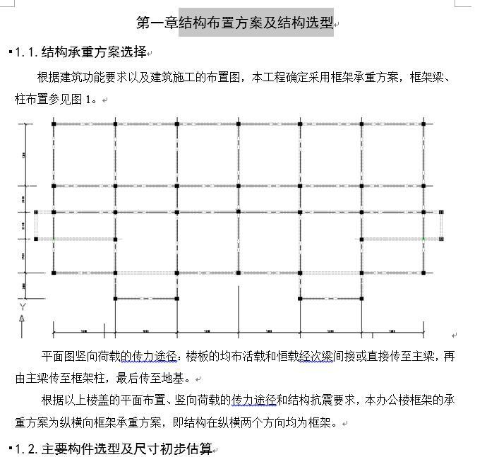 某公司六层框架结构办公楼建筑设计及结构计算书-4521平(13)