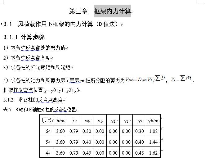 某公司六层框架结构办公楼建筑设计及结构计算书-4521平(14)