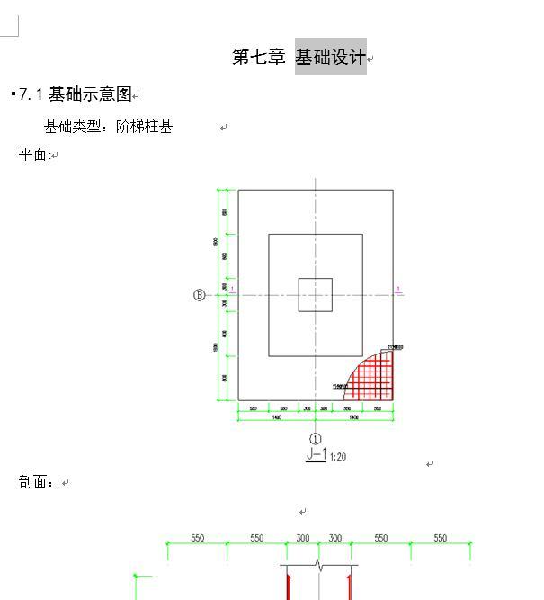 某公司六层框架结构办公楼建筑设计及结构计算书-4521平(16)