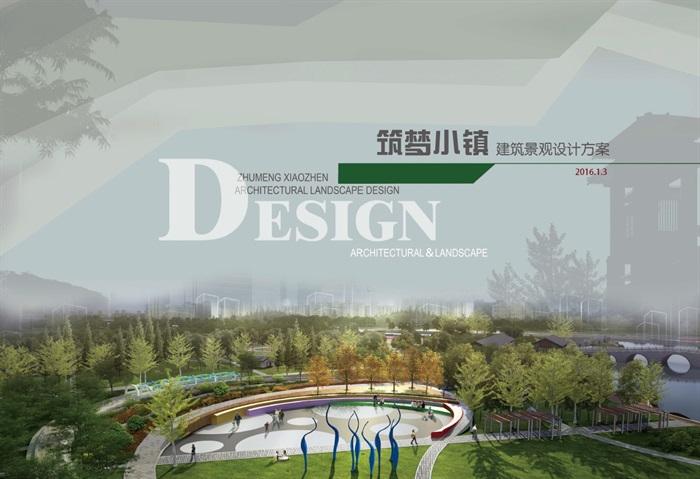现代筑梦小镇建筑景观设计方案高清文本