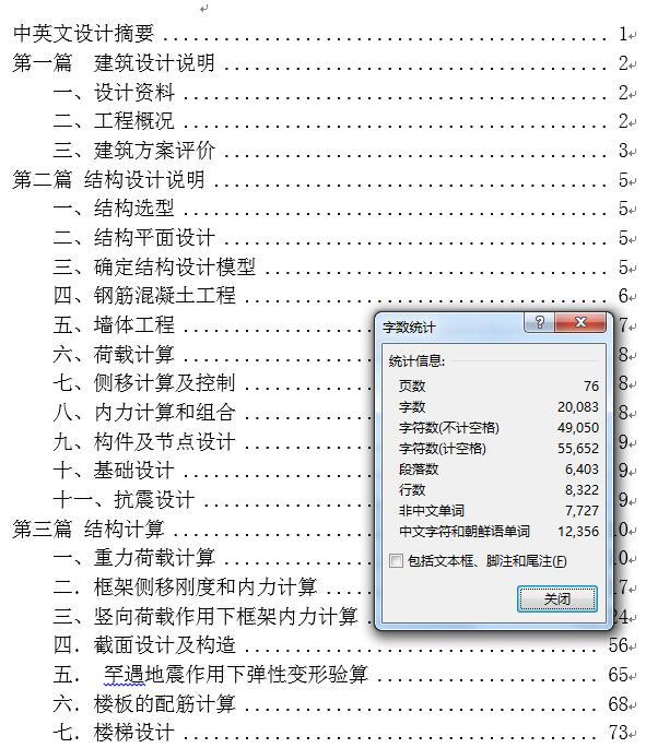 某四层框架结构综合办公楼建筑结构施工图及计算书-4388平(11)