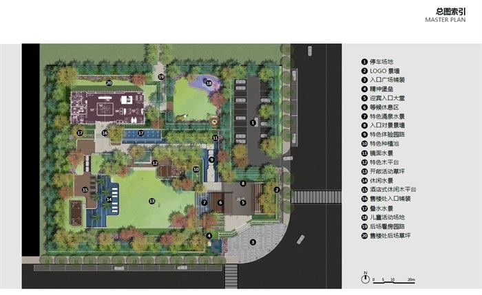 某现代住宅景观项目展示区景观设计方案高清pdf文本与