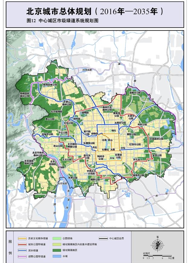 北京城市总体规划设计pdf方案[原创]