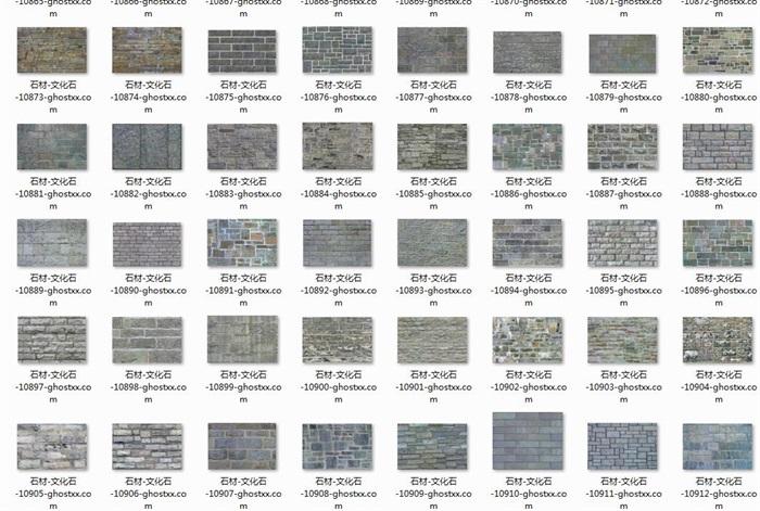 350种文化石材质贴图大全