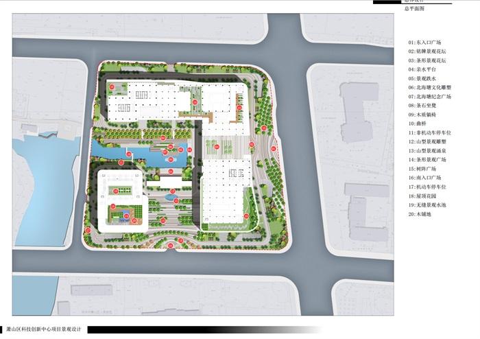 某科技产业园景观规划设计方案文本