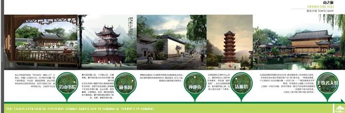 中式古典风情旅游小镇规划设计方案文本(6)
