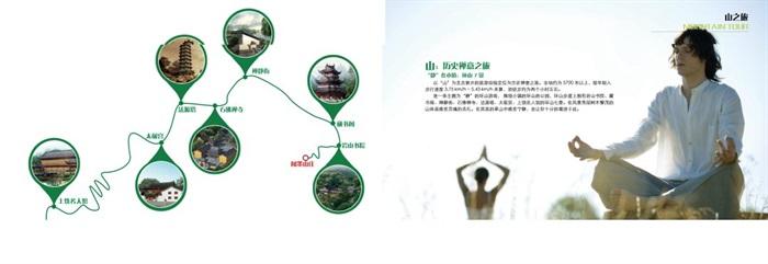 中式古典风情旅游小镇规划设计方案文本(5)
