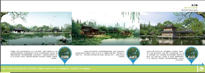 中式古典风情旅游小镇规划设计方案文本(8)