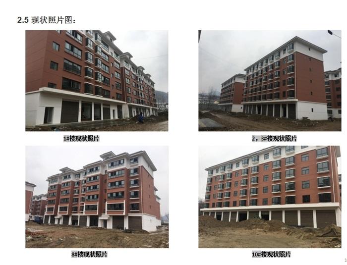青云家园详细的小区ppt方案(2)