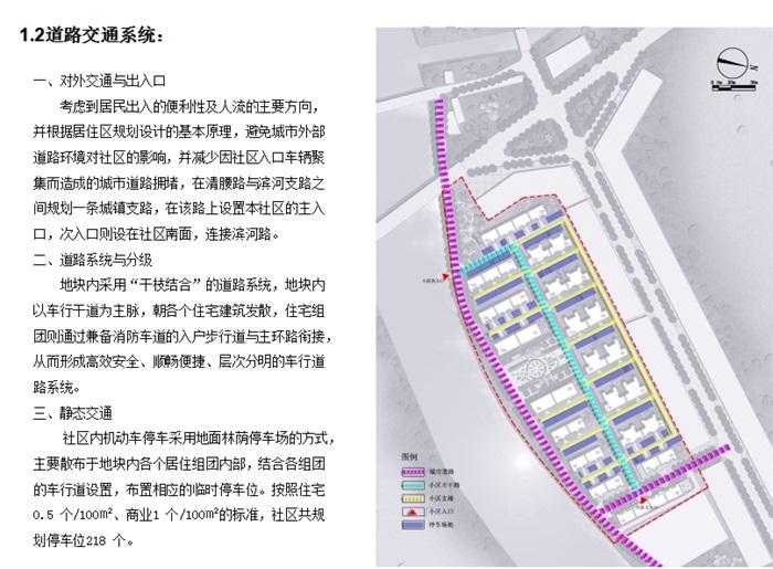 青云家园详细的小区ppt方案(4)