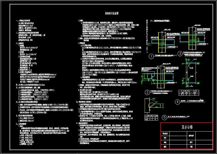 六层钢框架办公楼设计(含计算书建筑结构图)(10)