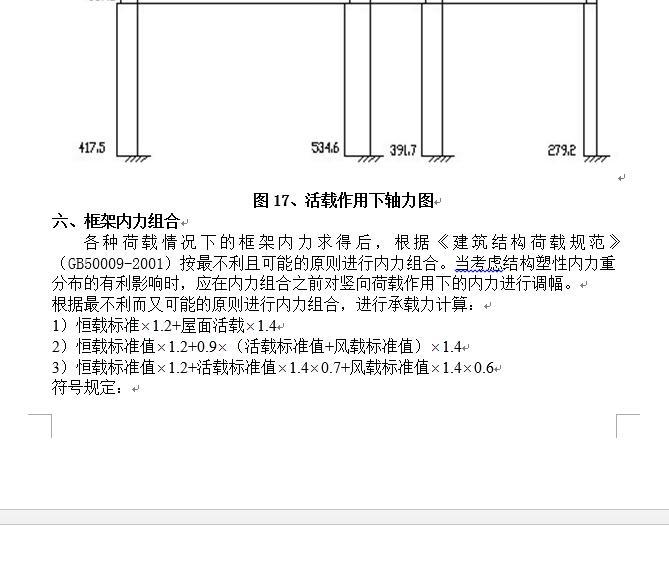 六层钢框架办公楼设计(含计算书建筑结构图)(15)