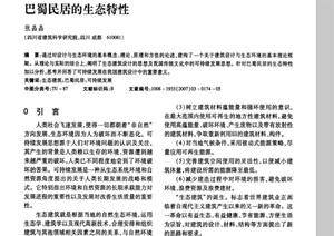 巴蜀民居的生态特性pdf文本