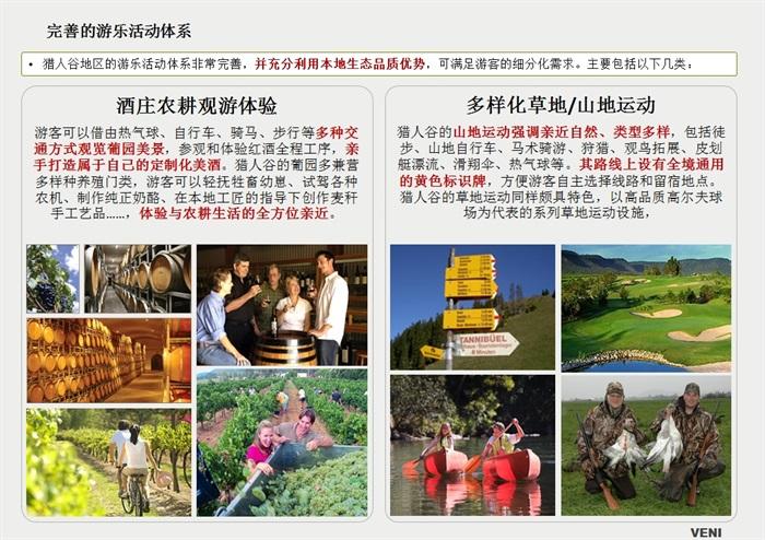 田园综合体规划设计方案高清文本(3)