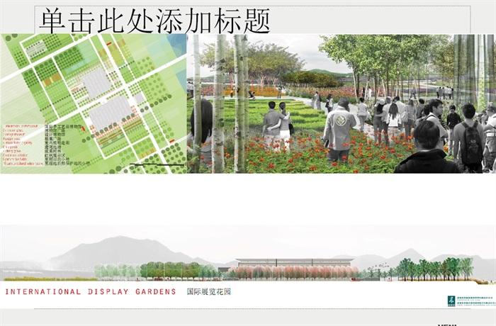 田园综合体规划设计方案高清文本(5)
