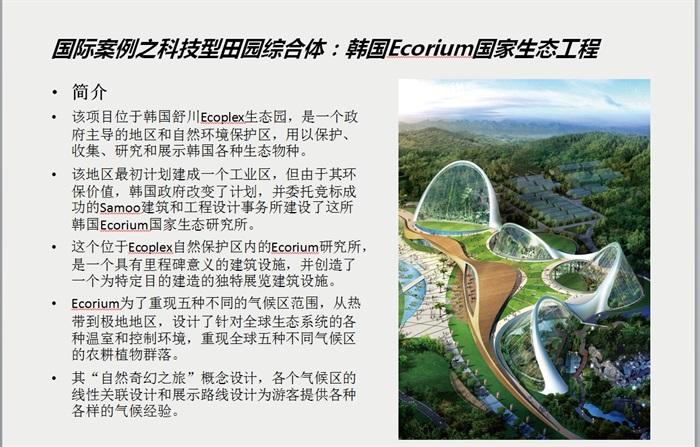 田园综合体规划设计方案高清文本(7)