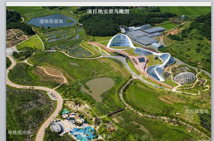 田园综合体规划设计方案高清文本(9)