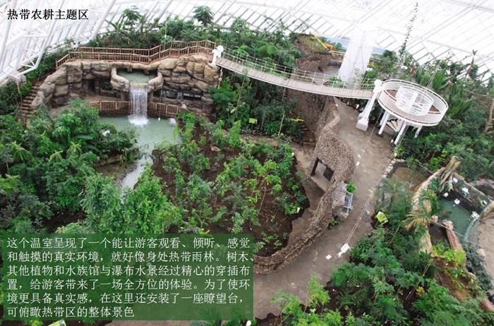 田园综合体规划设计方案高清文本(13)