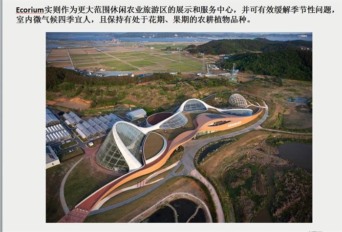 田园综合体规划设计方案高清文本(14)