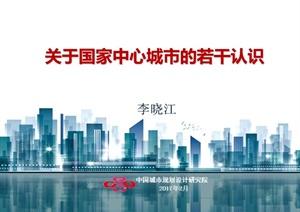 关于国家中心城市的若干认识pdf论文