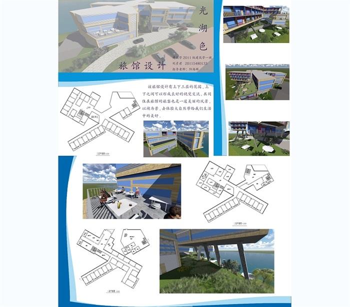 旅馆多层建筑设计su模型含cad及psd排版[原创]图片
