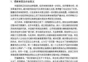 城市规划公众参与调查word报告