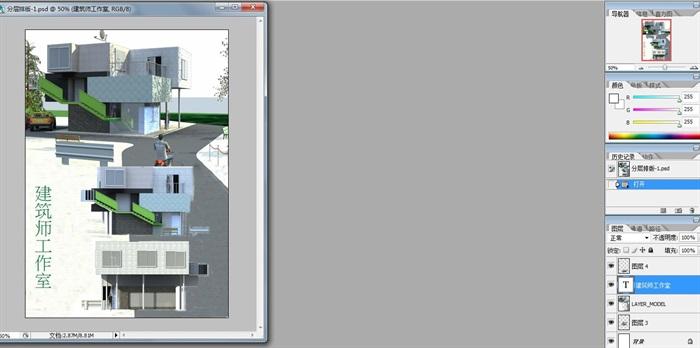 三层建筑师工作室建筑设计方案(含CAD图SU模型及PSD排版图)-约200平(10)