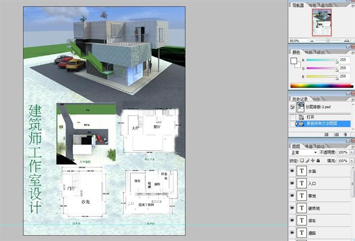 三层建筑师工作室建筑设计方案(含CAD图SU模型及PSD排版图)-约200平(11)