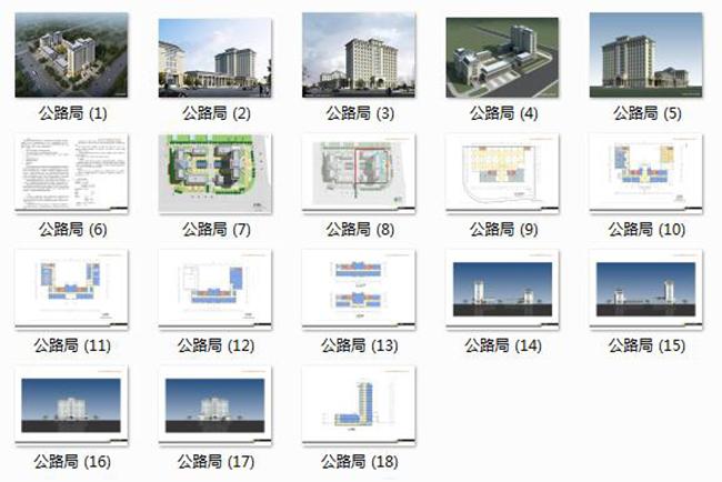 公路局综合业务行政办公楼建筑方案设计(6)