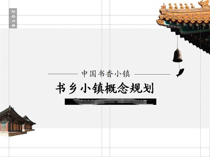 书香文化小镇规划设计ppt方案[原创]