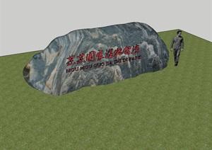 泰山石景石设计SU(草图大师)模型