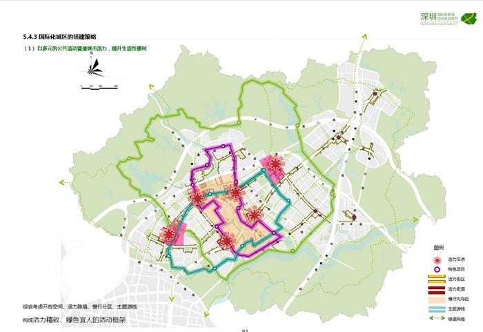 深圳国际低碳城空间规划设计方案高清文本2014-2020(5)