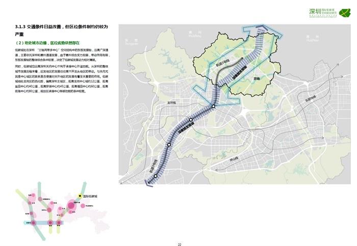 深圳国际低碳城空间规划设计方案高清文本2014-2020(6)