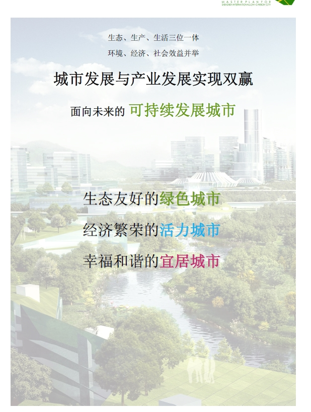 深圳国际低碳城空间规划设计方案高清文本2014-2020(9)