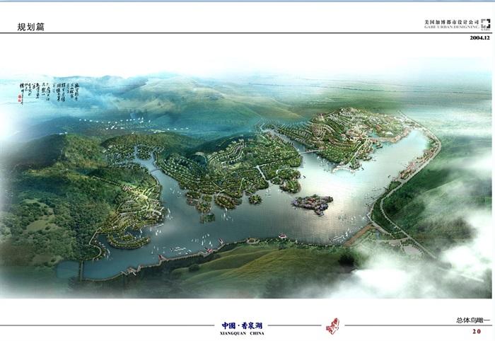 某国际旅游渡假中心规划设计jpg方案(1)