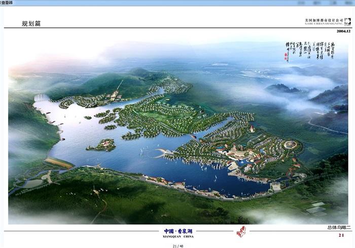 某国际旅游渡假中心规划设计jpg方案(2)