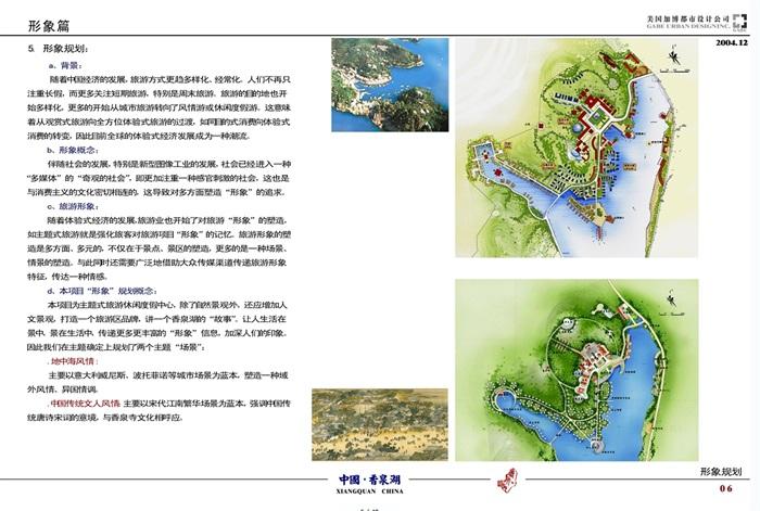 某国际旅游渡假中心规划设计jpg方案(3)