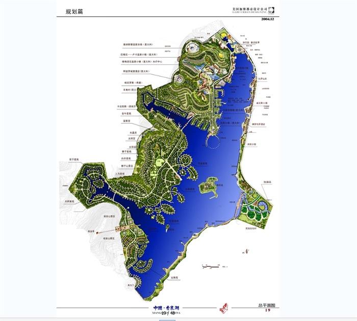 某国际旅游渡假中心规划设计jpg方案(4)