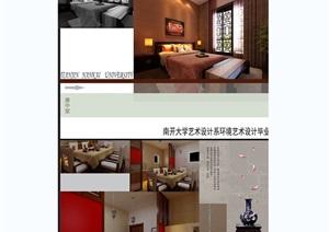 现代室内住宅空间毕业设计psd展板