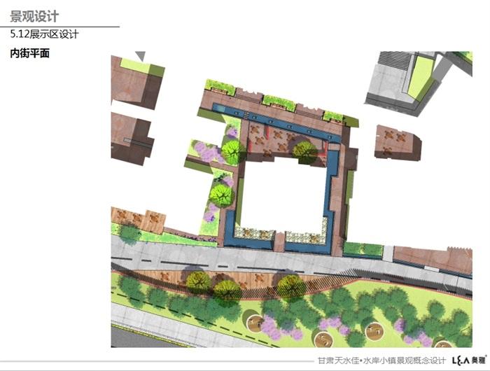 水岸小镇商业景观概念设计ppt方案[原创]