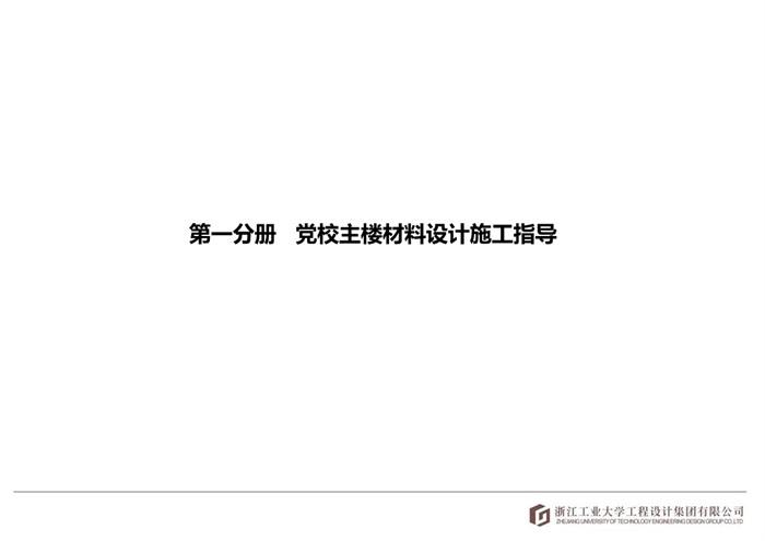县委党校建筑设计ppt方案