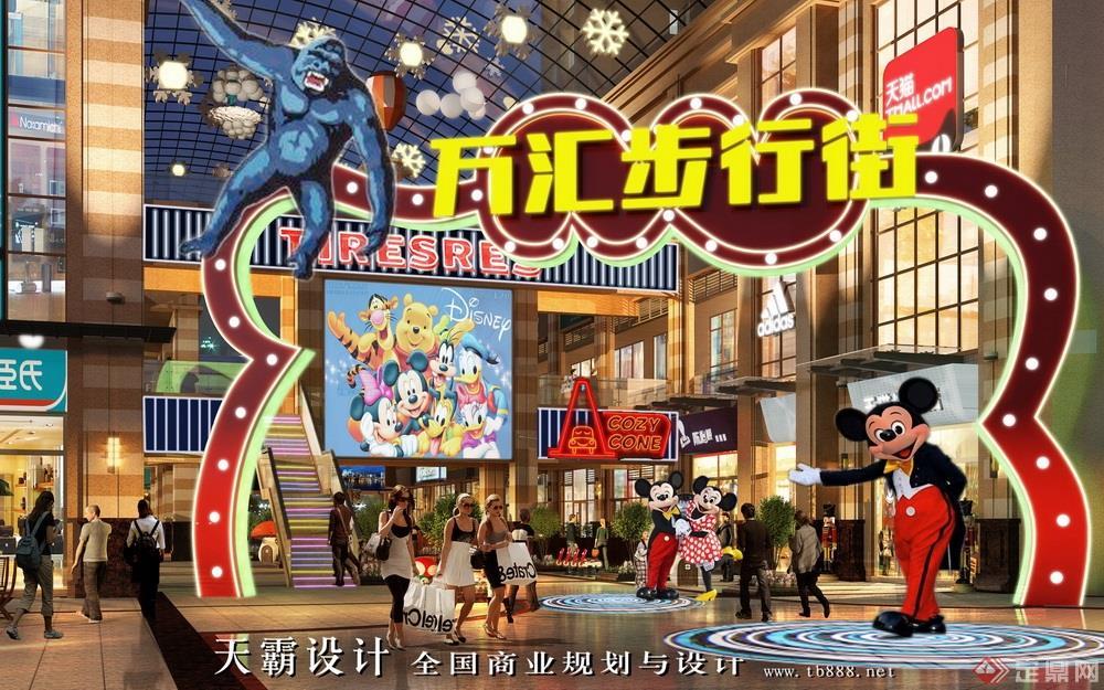 商业街设计效果图案例:四川大邑万汇城步行街设计效果图