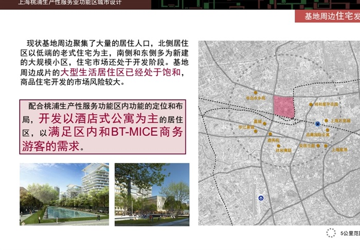 某现代生产性服务业功能区城市设计pdf方案[原创]